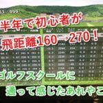 約半年でドライバーの飛距離が160→270になった理由。ゴルフスクールに通って分かったメリット・デメリット